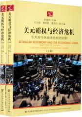 美元霸权与经济危机(上、下册)