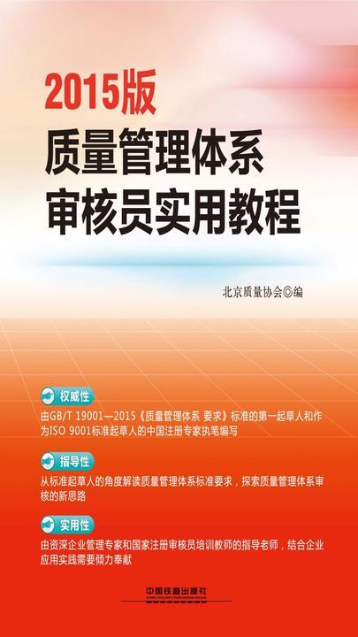 2015版质量管理体系审核员实用教程