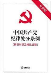 中国共产党纪律处分条例(新旧对照及修改说明)