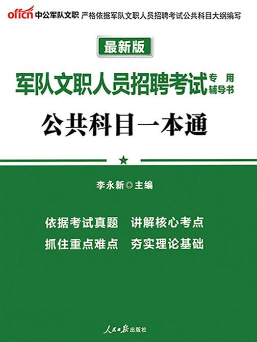 中公2019军队文职人员招聘考试专用辅导书公共科目一本通