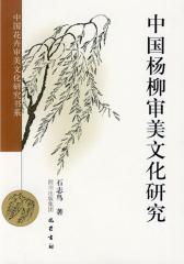 中国杨柳审美文化研究(仅适用PC阅读)