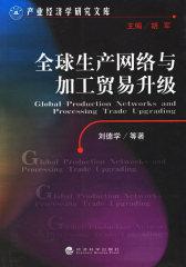 全球生产网络与加工贸易升级(仅适用PC阅读)