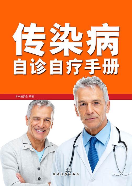 传染病自诊自疗手册