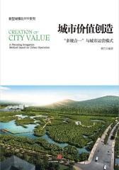 """城市价值创造:""""多规合一""""与城市运营模式"""