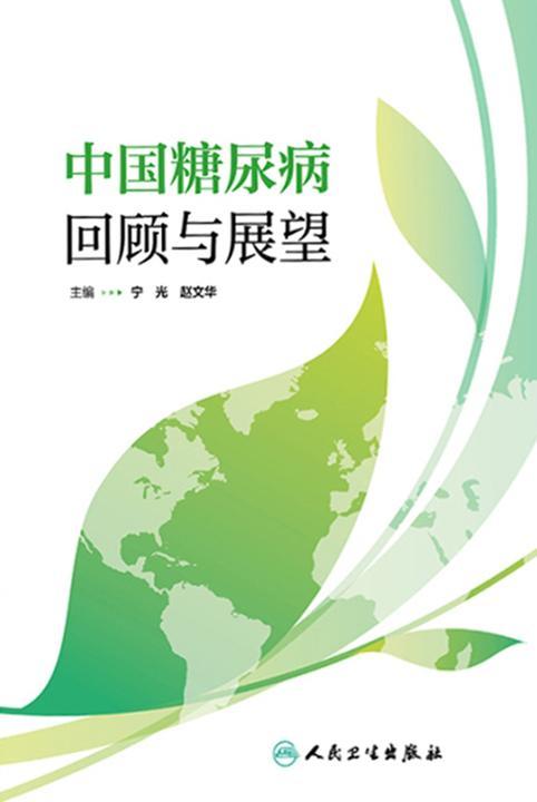 中国糖尿病——回顾与展望