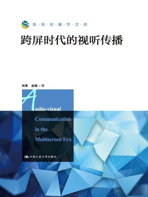 跨屏时代的视听传播(新闻传播学文库)