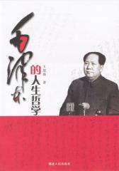 毛泽东的人生哲学(试读本)