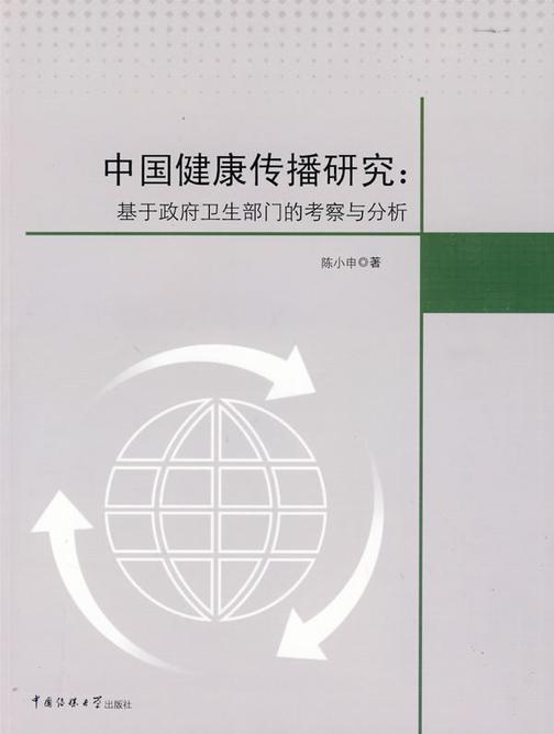 中国健康传播研究:基于政府卫生部门的考察与分析