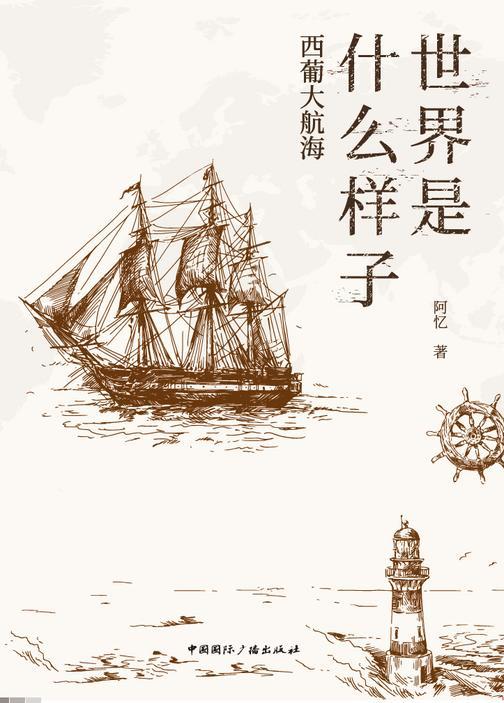 世界是什么样子:西葡大航海