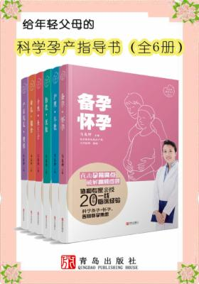 给年轻父母的科学孕产指导书(全6册)