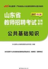 中公版·2017山东省教师招聘考试专用教材:公共基础知识