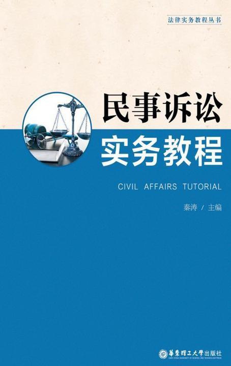 民事诉讼实务教程