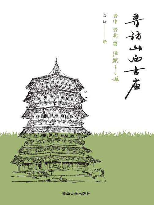 寻访山西古庙:晋中、晋北篇