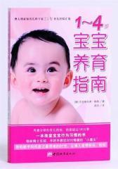 1-4岁宝宝养育指南(试读本)