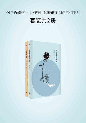 《小王子的领悟》+《小王子》(你真的读懂《小王子》了吗?)