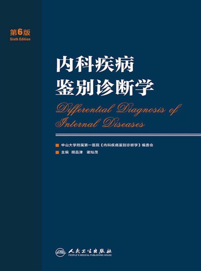 内科疾病鉴别诊断学(第6版)