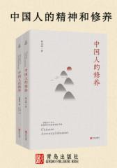 中国人的精神和修养