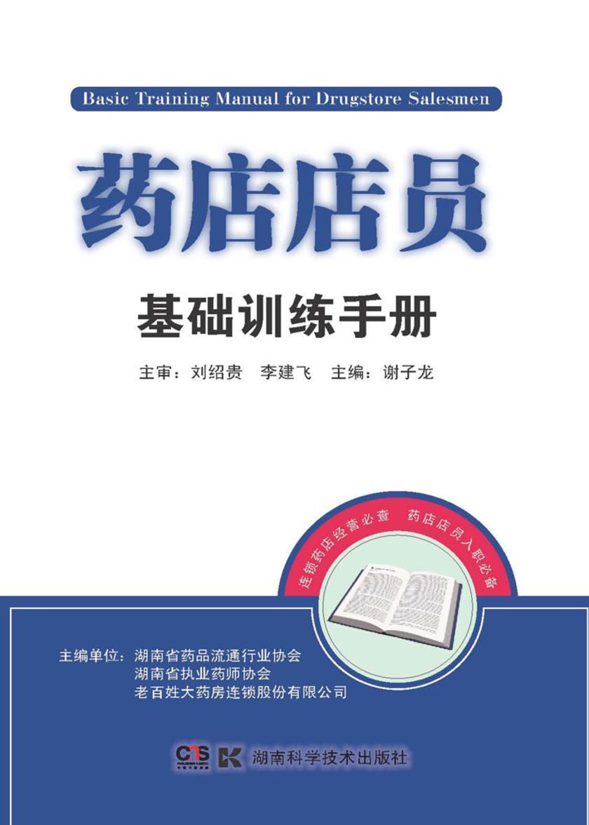 药店店员基础训练手册(仅适用PC阅读)