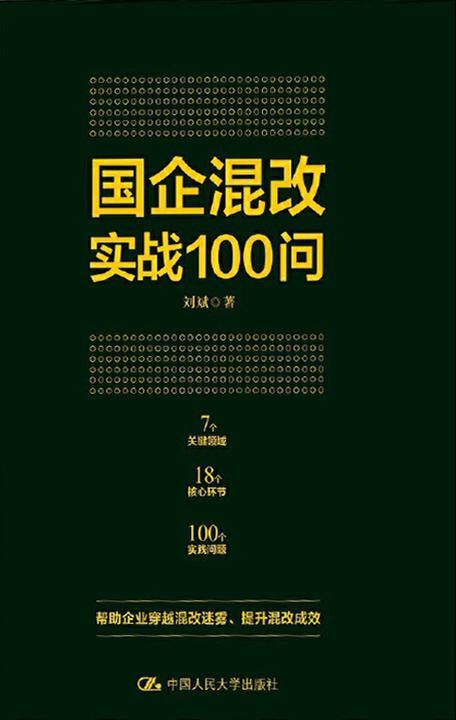国企混改实战100问