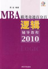 逻辑辅导教程2010(仅适用PC阅读)