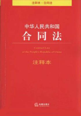 中华人民共和国合同法注释本(第3版)