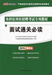 中公·金融人·(2015)农村信用社招聘考试专用教材:面试通关必读
