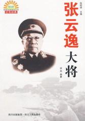 张云逸大将
