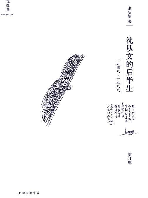 沈从文的后半生:1948—8(增订版)