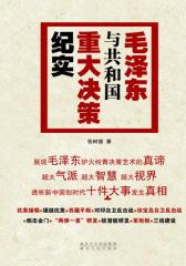 毛泽东与共和国重大决策纪实(后)(试读本)