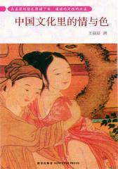 中国文化里的情与色(试读本)