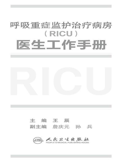 呼吸重症监护治疗病房(RICU)医生工作手册