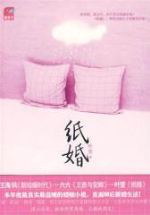 纸婚1(第三部分)(试读本)