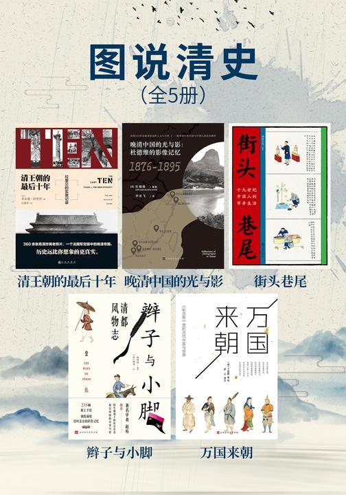 图说清史(全5册)