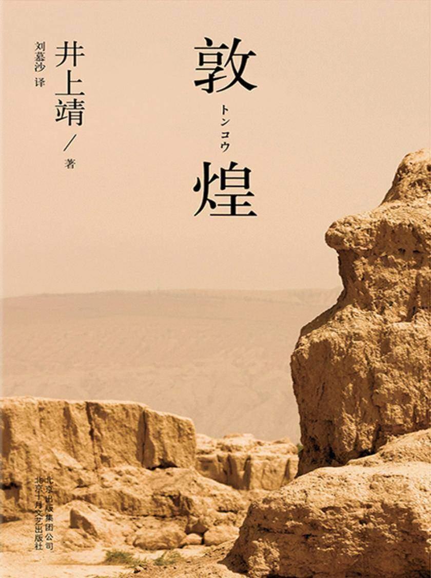 井上靖:敦煌(2014版)
