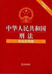 中华人民共和国刑法(专业应用版)