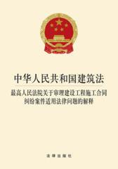 中华人民共和国建筑法:最高人民法院关于审理建设工程施工合同纠纷案件适用法律问题的解释