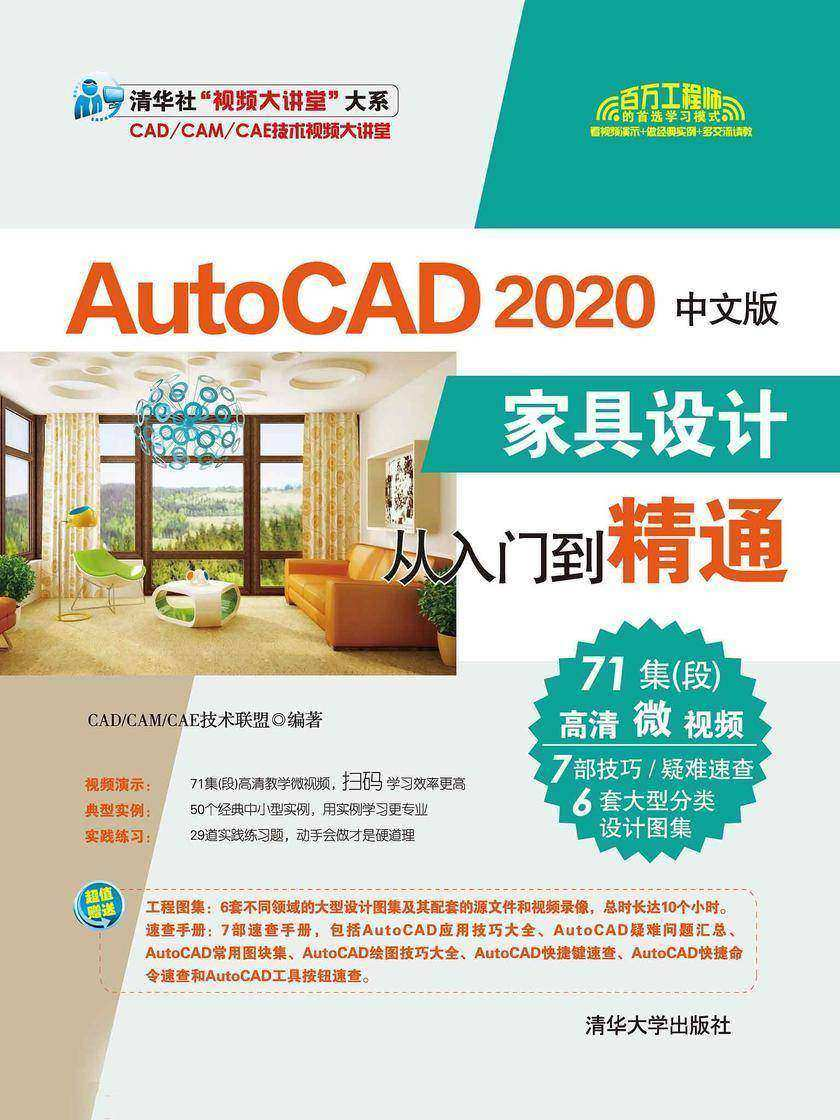 AutoCAD 2020中文版家具设计从入门到精通