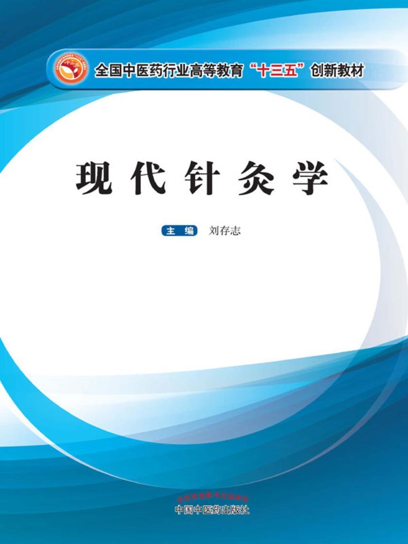 现代针灸学(十三五)