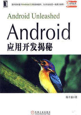 Android应用开发揭秘(仅适用PC阅读)