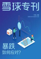 雪球专刊188期——暴跌如何应对?(电子杂志)