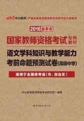 中公版·2016国家教师资格考试专用教材:语文学科知识与教学能力考前命题预测试卷·高级中学
