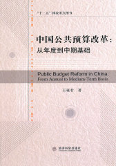 中国公共预算改革:从年度到中期基础(仅适用PC阅读)