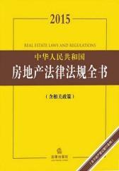 2015中华人民共和国房地产法律法规全书(含相关政策)