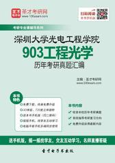 深圳大学光电工程学院903工程光学历年考研真题汇编