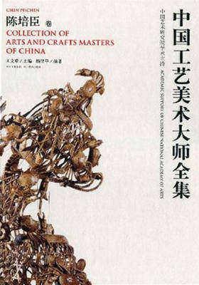 中国工艺美术大师全集.陈培臣卷(仅适用PC阅读)