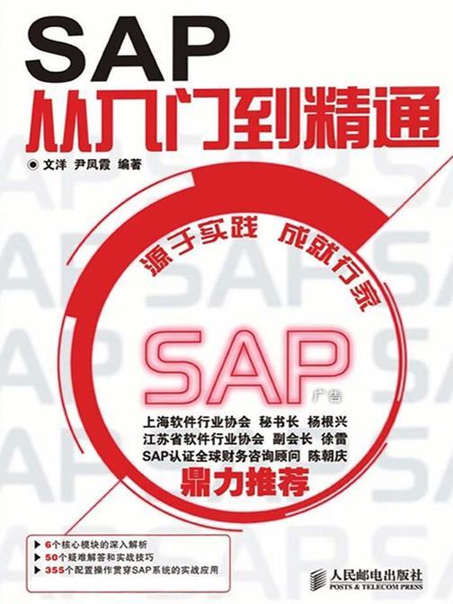 SAP从入门到精通