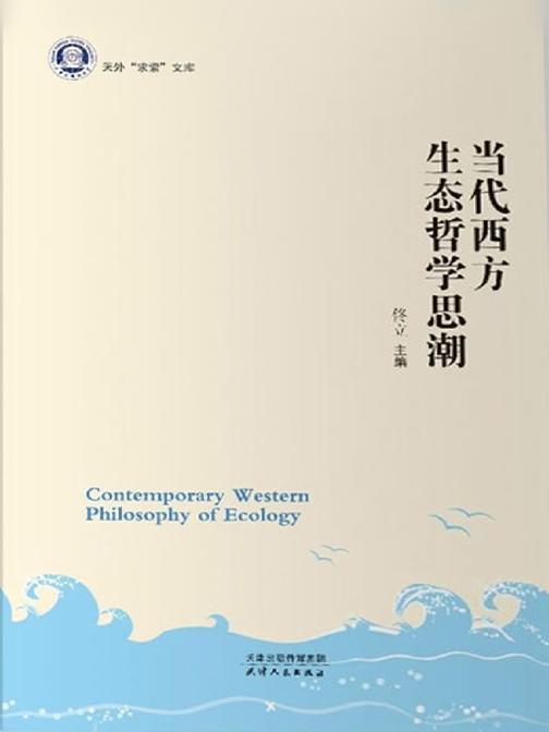 当代西方生态哲学思潮