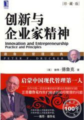 创新与企业家精神(试读本)