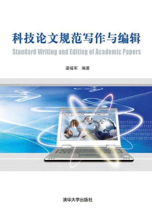 科技论文规范写作与编辑