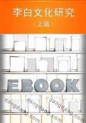 李白文化研究(上篇)(仅适用PC阅读)